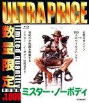 ミスター・ノーボディ【Blu-ray】