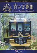 【予約】近鉄 16200系『青の交響曲(シンフォニー)』 4K撮影 大阪阿部野橋〜吉野