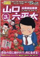 総務部総務課山口六平太 弥生の花に抱かれて、共に生きる!