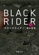 ブラックライダー(下巻)