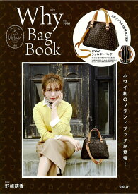 Why Bag Book