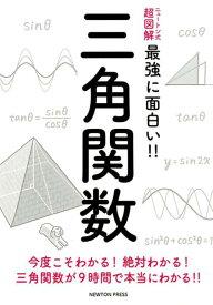 ニュートン式超図解 最強に面白い!! 三角関数