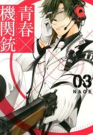 青春×機関銃(03) (Gファンタジーコミックス) [ NAOE ]