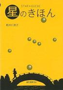 【バーゲン本】星のきほん