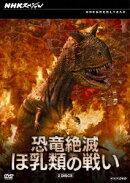 NHKスペシャル 恐竜絶滅 ほ乳類の戦い DVD-BOX