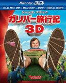 ガリバー旅行記 4枚組3D・2Dブルーレイ&DVD&デジタルコピー【初回生産限定】【Blu-ray】