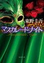 マスカレード・ナイト (集英社文庫(日本)) [ 東野 圭吾 ]