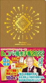 Dr.コパの風水手帳2022 (新Dr.コパの風水まるごと開運生活) [ 小林 祥晃 ]