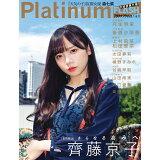 Platinum FLASH(Vol.11) 日向坂46齊藤京子さらなる高みへ (光文社ブックス)