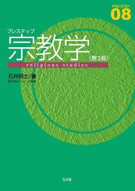 プレステップ宗教学 (プレステップシリーズ) [ 石井 研士 ]