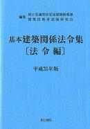 基本建築関係法令集 法令編 平成31年版
