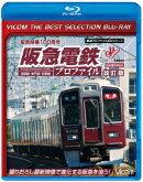 阪急電鉄プロファイル[改訂版]〜宝塚線・神戸線・京都線〜【Blu-ray】