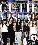 ミュージックV 特集 5〜キューティービジュアル〜【Blu-ray】