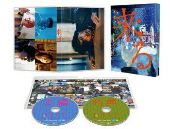 来る Blu-ray 豪華版【Blu-ray】 [ 岡田准一 ]