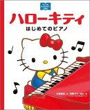 【謝恩価格本】サンリオキャラクターえほん ハローキティ はじめてのピアノ
