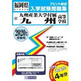 九州産業大学付属九州高等学校(2020年春受験用) (福岡県私立高等学校入学試験問題集)