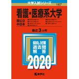 看護・医療系大学〈国公立中日本〉(2020) (大学入試シリーズ)
