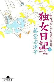 独女日記(2) 愛犬はなとのささやかな日々 (幻冬舎文庫) [ 藤堂志津子 ]