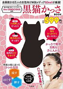 青山の超人気ビューティサロン the CONSCIOUS監修黒猫かっさBOOK