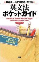 【謝恩価格本】英文法ポケットガイド