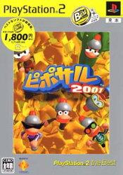 ピポサル2001 PlayStation the Best