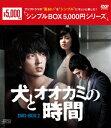 犬とオオカミの時間 DVD-BOX2 [ イ・ジュンギ ]