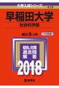 早稲田大学(社会科学部)(2018) (大学入試シリーズ)