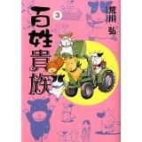 百姓貴族(3) (ウイングスコミックス)