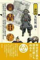 三河吉田藩