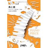 馬と鹿 (やさしく弾けるピアノピース)