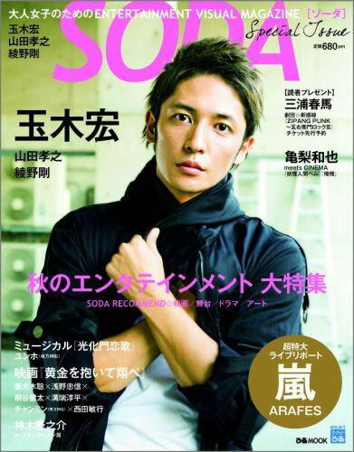 SODA Special Issue 玉木宏嵐ライブリポート (ぴあmook)