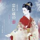 NHK土曜時代劇 忠臣蔵の恋 四十八人目の忠臣 オリジナル・サウンドトラック