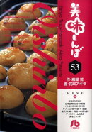 美味しんぼ〔小学館文庫〕(53)