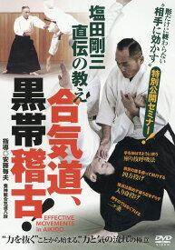 DVD>塩田剛三直伝の教え合気道、黒帯稽古! (<DVD>) [ 安藤毎夫 ]