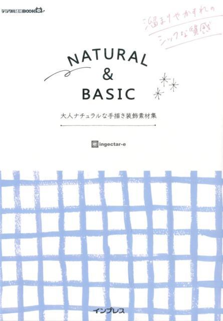 NATURAL & BASIC 大人ナチュラルな手描き装飾素材集 (デジタル素材BOOK) [ ingectar-e ]