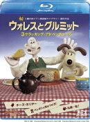 ウォレスとグルミット 3クラッキング・アドベンチャーズ【Blu-ray】