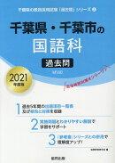 千葉県・千葉市の国語科過去問(2021年度版)