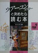 ツアーコンダクターと決めたら読む本(〔2002年度版〕)