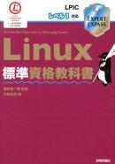 Linux標準資格教科書
