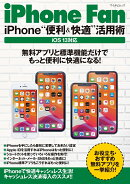 "iPhone Fan iPhone""便利&快適""活用術 iOS13対応"