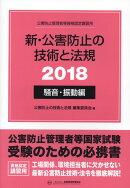 新・公害防止の技術と法規騒音・振動編(2018)