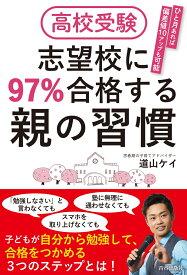 高校受験 志望校に97%合格する親の習慣 [ 道山ケイ ]