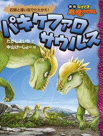 パキケファロサウルス 石頭と速い足でたたかえ! (新板 なぞとき恐竜大行進 10) [ たかし よいち ]