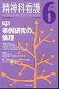 精神科看護 13年6月号(40-6) 特集:事例研究の倫理 [ 『精神科看護』編集委員会 ]