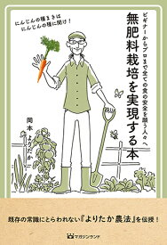 無肥料栽培を実現する本 [ 岡本 よりたか ]