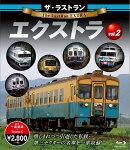 ザ・ラストラン エクストラ vol.2【Blu-ray】