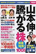 山本伸の騰がる株100銘柄(資産倍増!号)