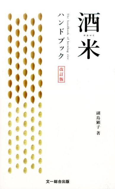 新版 酒米ハンドブック(仮) [ 副島顕子 ]