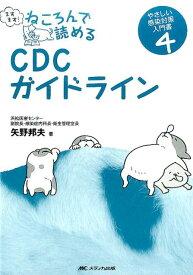 ますます!ねころんで読めるCDCガイドライン やさしい感染対策入門書4 [ 矢野 邦夫 ]