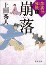 崩落 禁裏付雅帳 三 (徳間文庫) [ 上田秀人 ]